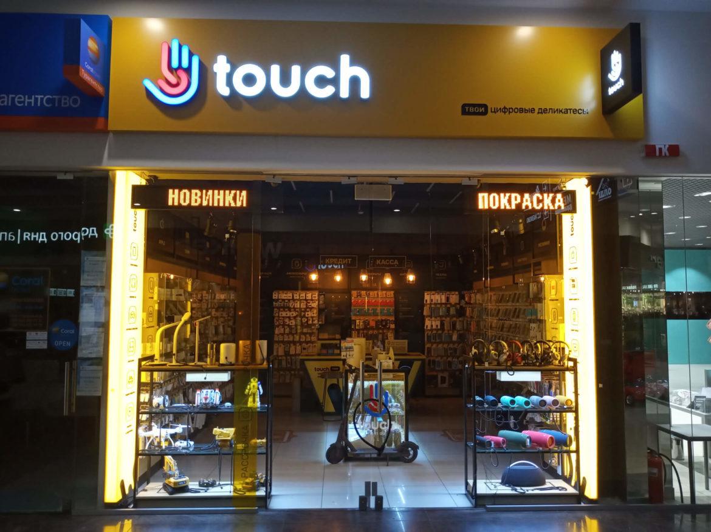Магазин электроники и гаджетов Touch входная группа