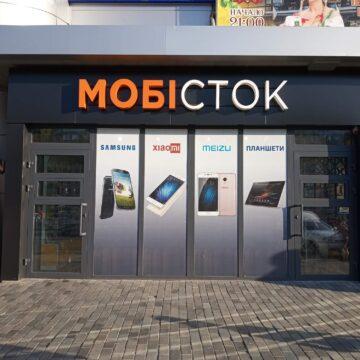 Магазин Мобисток (Терра на Тополе)