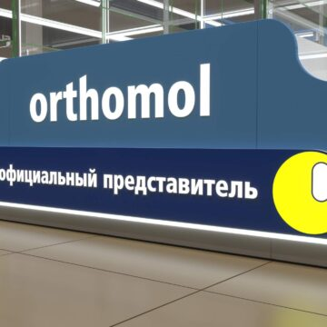 Торговый островок для витаминных комплексов Orthomol. Лайтбокс